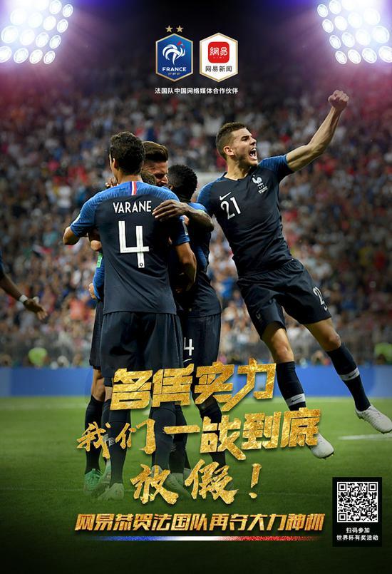 法国队夺冠,中国网络媒体合作伙伴网易新闻以全员放假1天做贺礼
