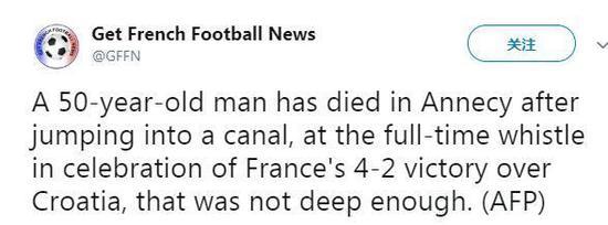 悲剧!法国球迷疯狂跳河庆祝 一50岁球迷不幸溺亡