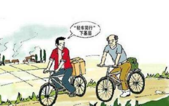 """福建各级纪检监察机关深入实践""""四下基层"""""""