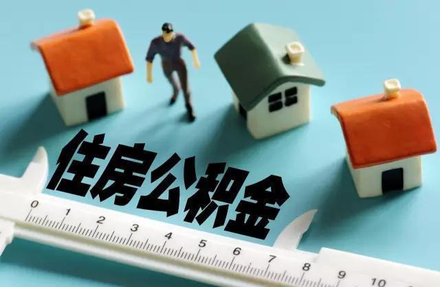 津城7月公积金比例调整 这三种情况或致逾期