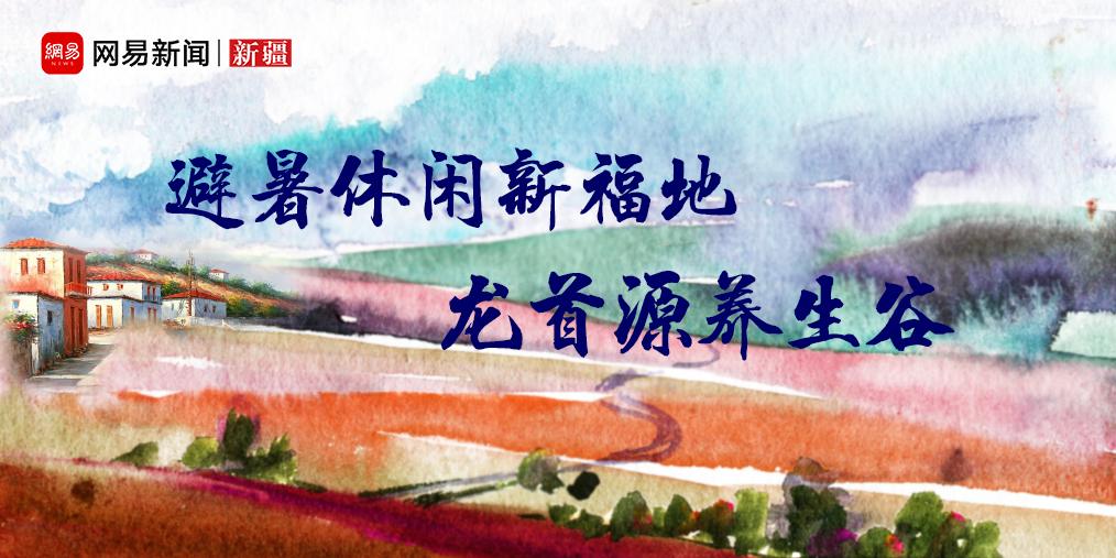 避暑休闲新福地——龙首源养生谷