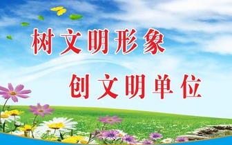 中行保定分行荣获市2016-2017年度文明单位