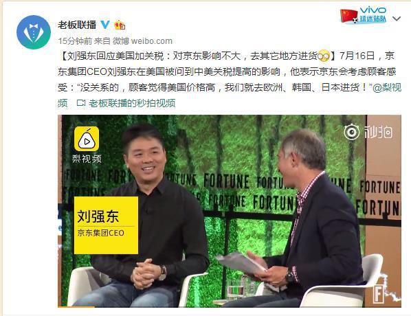 刘强东回应与阿里巴巴相比的优势:我们只卖真货