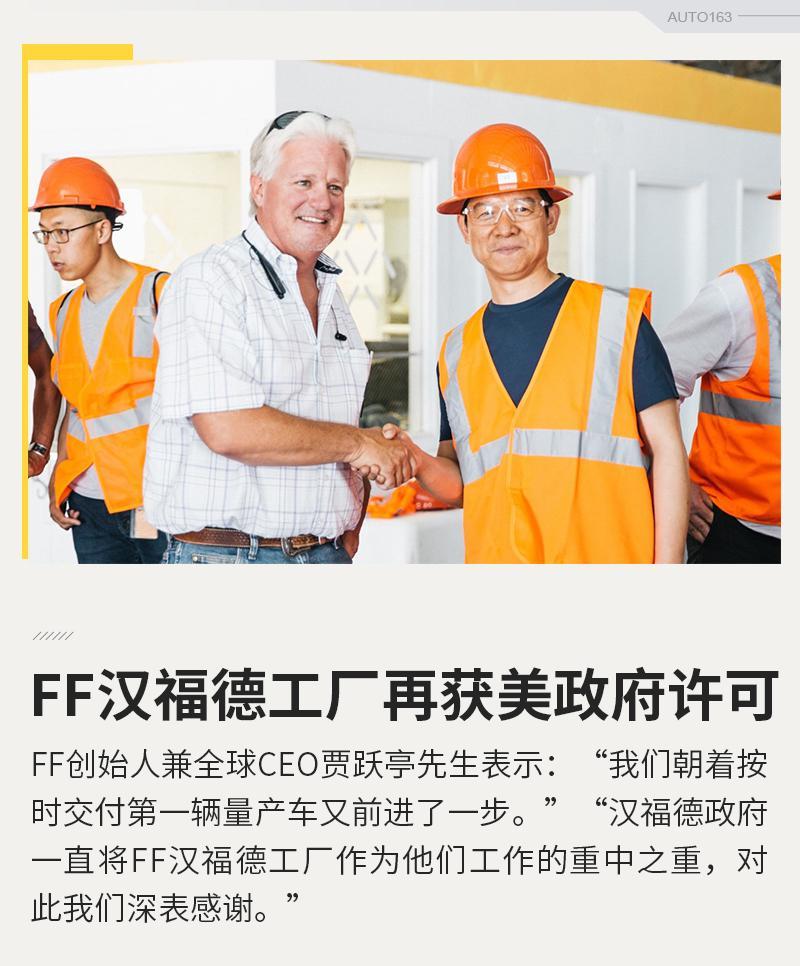 FF汉福德工厂获美临时办公许可 量产计划再加速