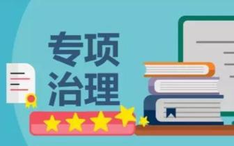 """教育部专项治理幼儿园""""小学化"""" 严禁教授小学课程"""