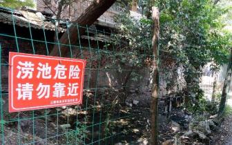"""西安火车站社区一下雨""""灾区"""" 居委会:将动迁"""