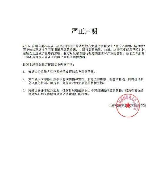 赵丽颖工作室斥患病传闻:保留追究法律责任的权利