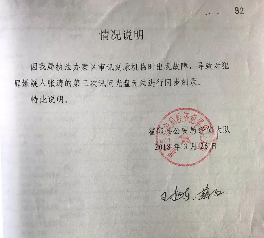 """山寨""""华润""""骗取安徽霍邱10亿招商引资项目调查"""