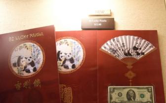 """美财政部发行熊猫""""吉利钱"""""""