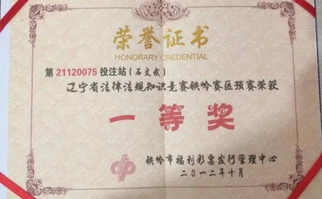 铁岭彩民中双色球742万元 彩票店地址+中奖彩票齐曝光