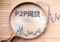 P2P行业不太平静:巨额融资才一周 这家平台就逾