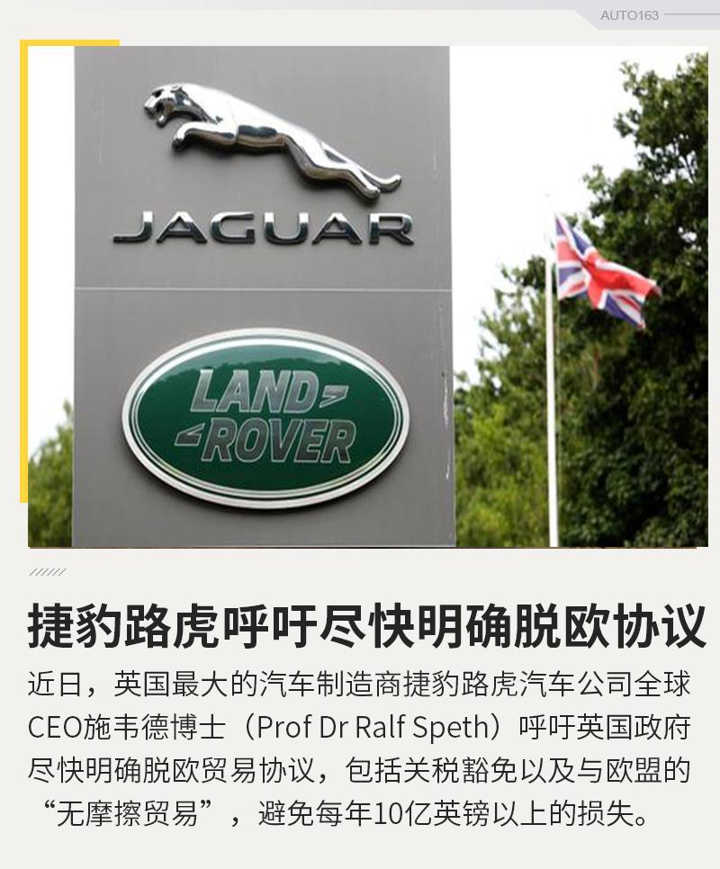 捷豹路虎CEO施韦德呼吁英国尽快明确脱欧协议