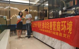 """邮储银行闽清县支行:""""优化企业开户,改善营商环境"""""""