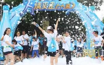 """2018""""清爽走去大海""""健步走活动报名开始啦"""