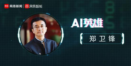 臻迪CEO郑卫锋:AI浪潮下的独角兽是怎样炼成的?