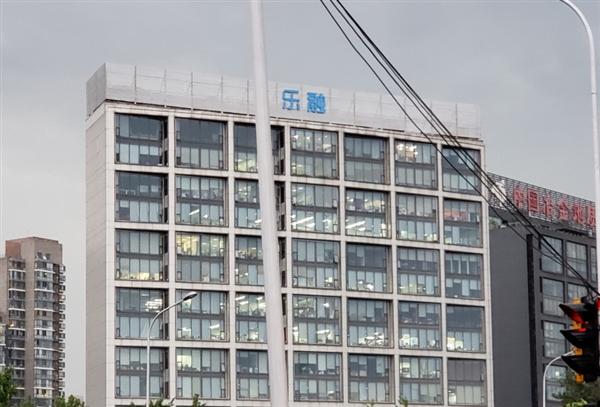 """大厦改名之后,乐视上市公司体系推出""""乐融"""