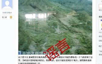 网传攀枝花飞机落到甘肃舟曲山坡警方辟谣:不实信息