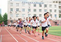 2018年北京海淀重点小学:北航附小
