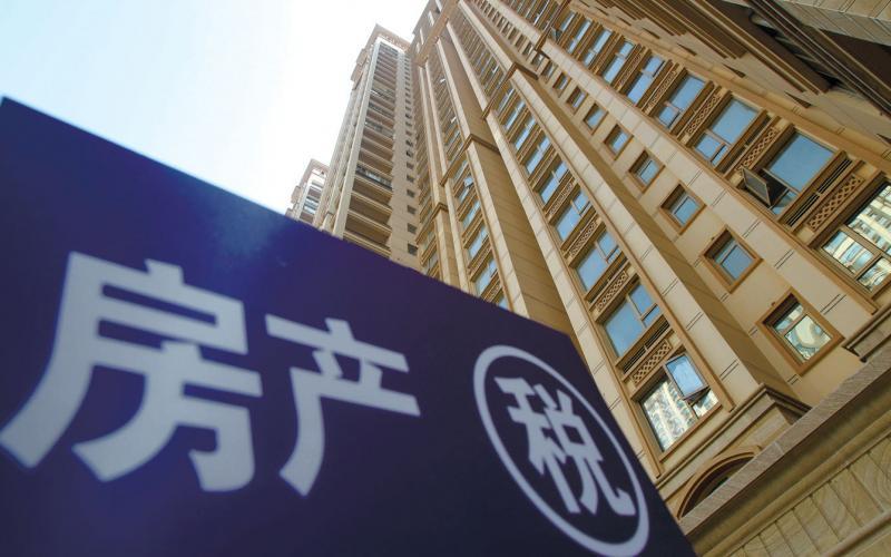 官方再提加快推进房地产税 上海重庆或先升级