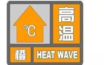 新疆气象台发布高温橙色预警信号