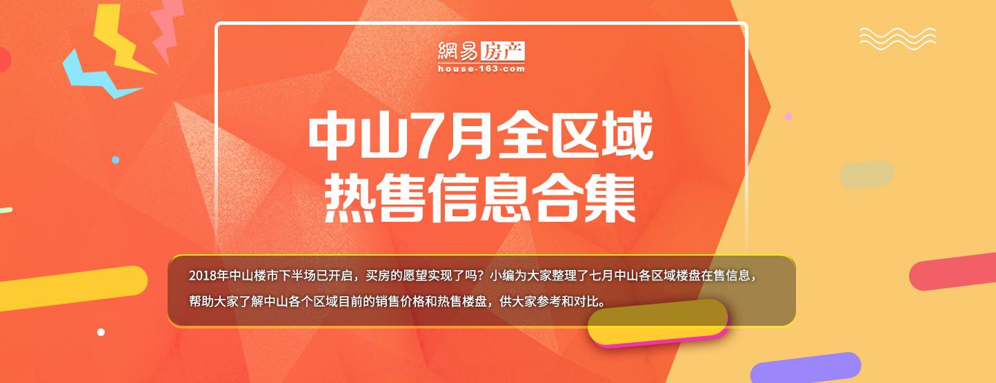 中山7月全区域楼盘热售信息合集