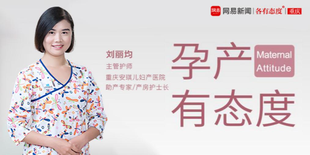 刘丽均:感动生命延续的美好 用爱守护母婴平安