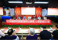 东城区首家非公企业新的社会阶层人士联谊会成立