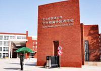 2018年北京海淀重点小学:北外附校小学部