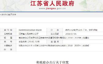 泰州将建5处通用机场 海陵初步选址位于野徐镇