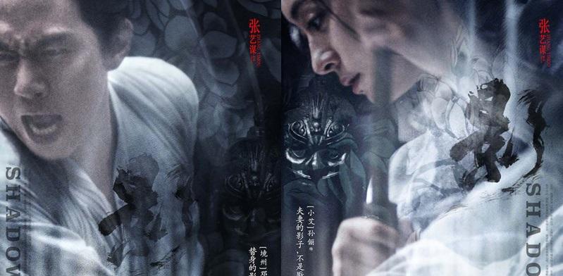 张艺谋新作《影》定档9月30日