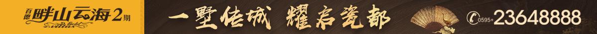 【百德·畔山云海】二期新品全城公开