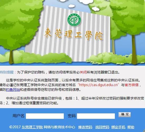 目前,东莞理工学院已经更新了中央认证系统,并升级了账号安全措施