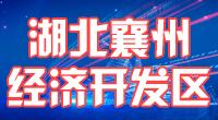 9月30日 襄阳市举行公祭仪式缅怀先烈