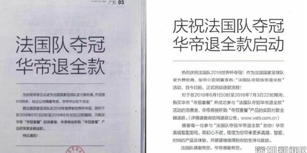 法国夺冠了华帝拒绝退全款?深圳客户发律师函维权
