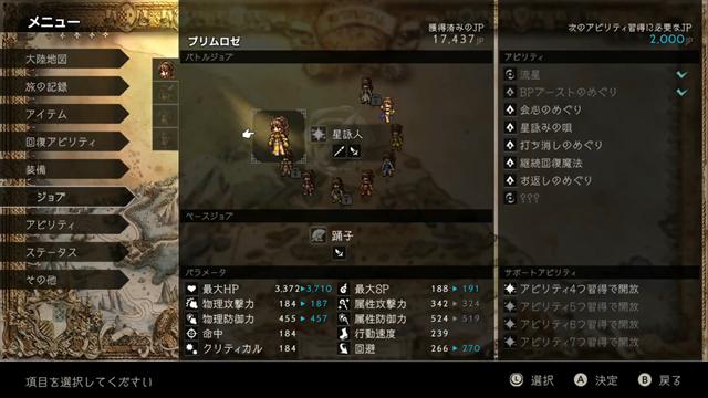 《八方旅人》评测:一首日式RPG的怀旧赞歌