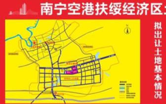 不限价!南宁空港扶绥经济区土地拍卖战即将打响!