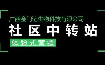 2018网易中国创业家大赛城市复赛(南宁)参赛项目之香