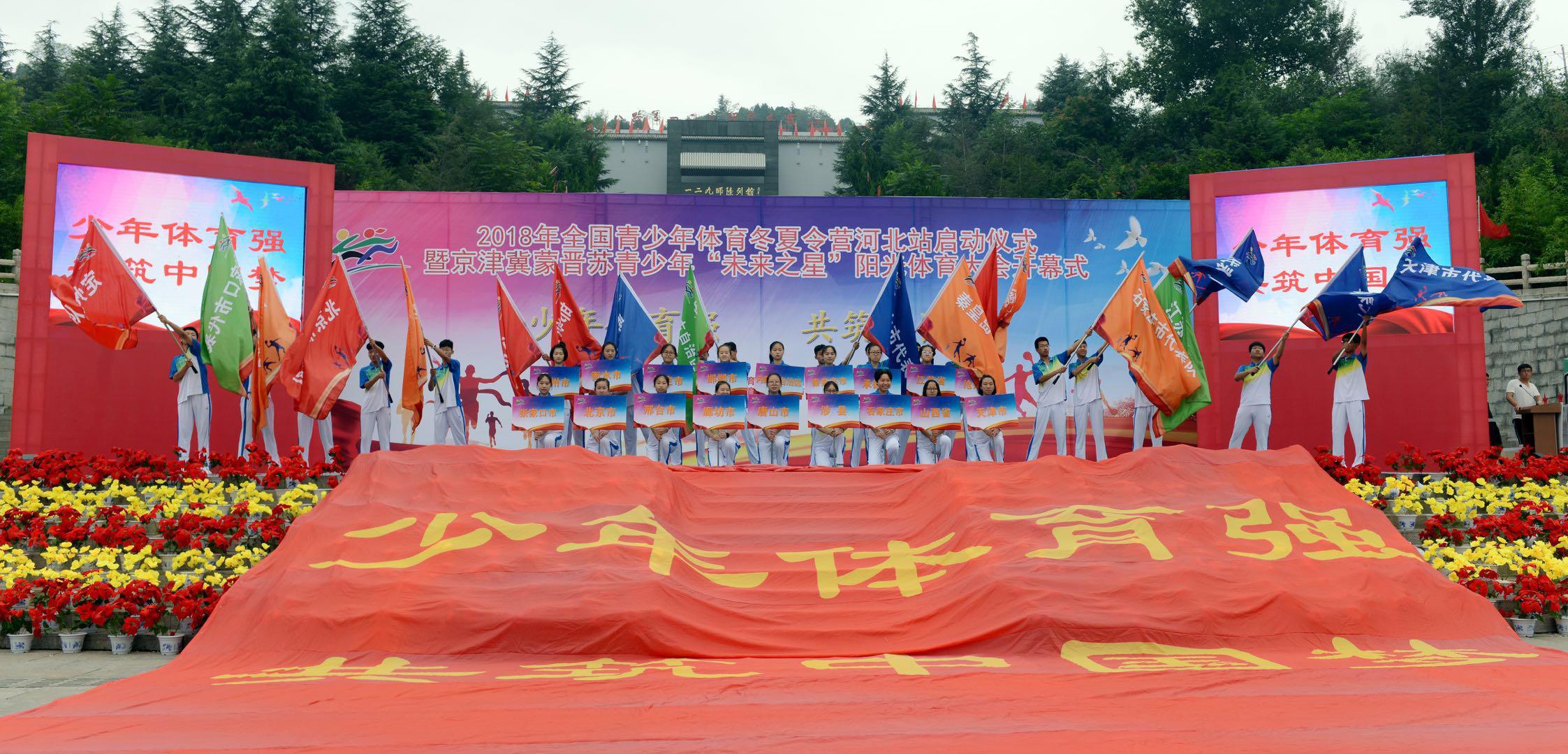 2018年全国青少年体育冬夏令营河北邯郸站举行