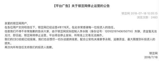 号外|银豆网实控人失联停止运营 借贷余额44亿元