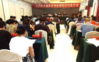 三门峡市摄影家协会第四次代表大会召开