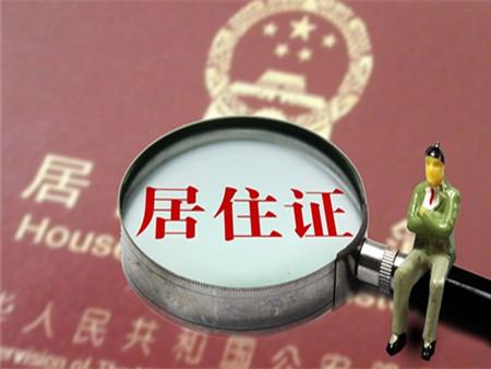 今年天津第二期居住证手续办理将于下周启动