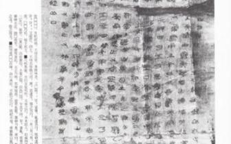 长沙子弹库出土的帛书:神秘与波折