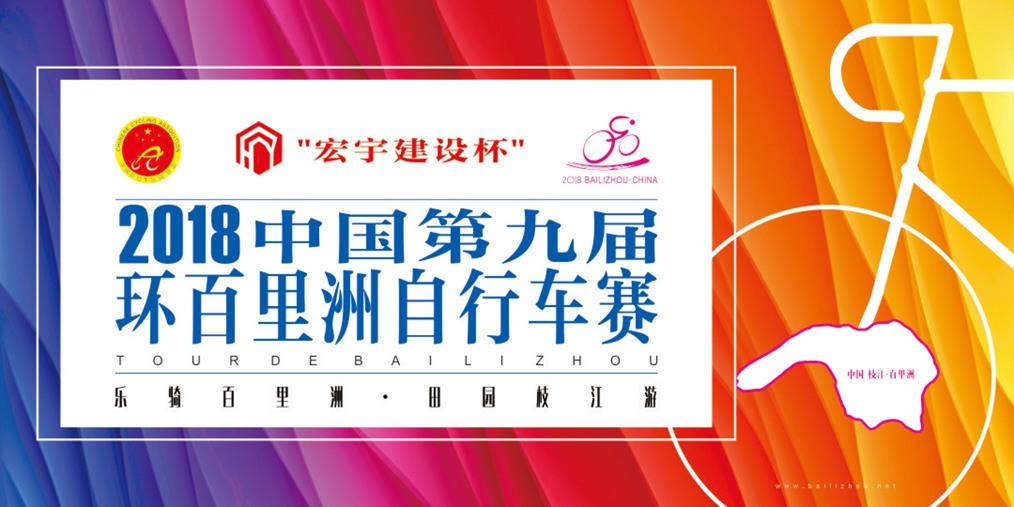 乐骑百里·2018中国第九届环百里洲自行车赛