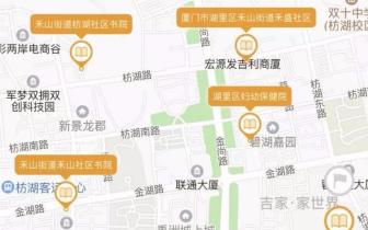 """""""湖里文化地图""""上线了 福建省首创!"""