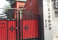 2018年北京西城区重点小学:第二实验小学长安校区