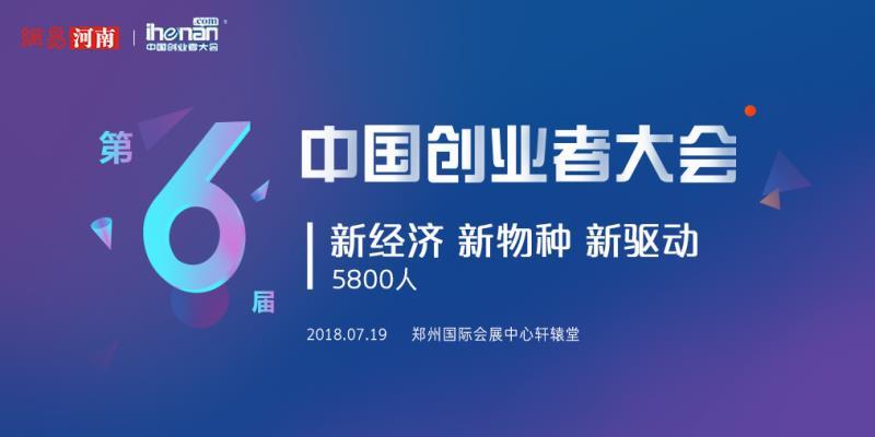 大咖面对面丨第六届中国创业者大会