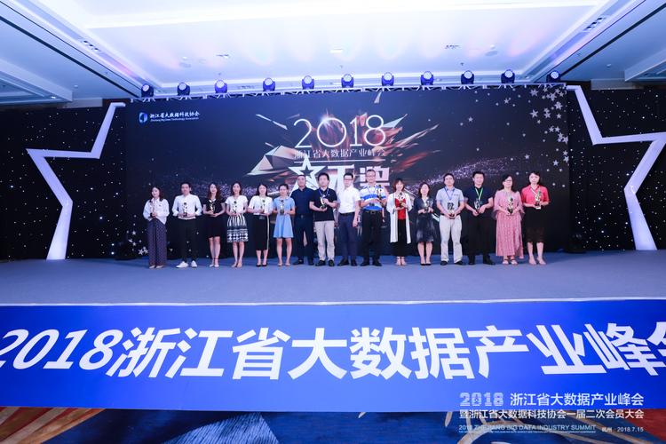 2018浙江省大数据产业峰会圆满闭幕
