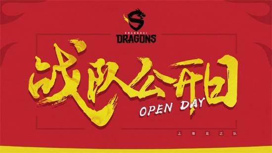 上海龙之队训练基地曝光:属于上海的战队公开日即将开启