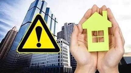 未来房价能否平稳?权威回应