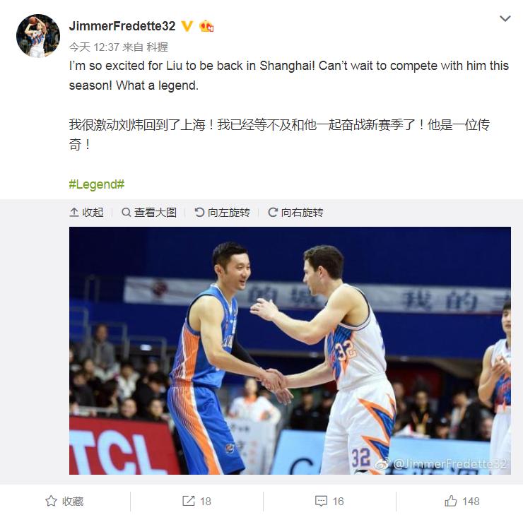 弗雷戴特在微博上欢迎刘炜回家